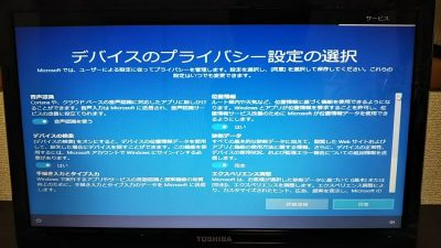 DSC 0077 1 400x225 Windows10に無償アップグレード【TOSHIBA dynabook T451】所要時間は
