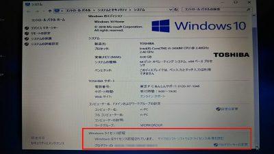 DSC 0080 1 400x225 Windows10に無償アップグレード【TOSHIBA dynabook T451】所要時間は