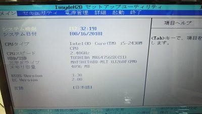 DSC 0106 400x225 TOSHIBA dynabook T451/46DRK 壊れたノートパソコンの修理