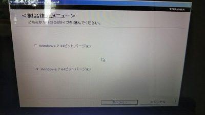 DSC 0110 400x225 TOSHIBA dynabook T451/46DRK 壊れたノートパソコンの修理
