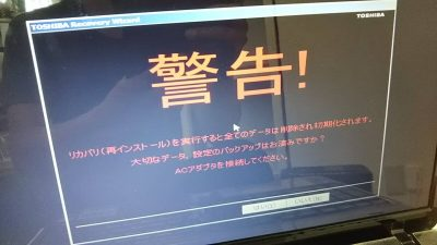 DSC 0111 400x225 TOSHIBA dynabook T451/46DRK 壊れたノートパソコンの修理