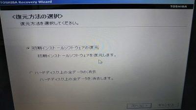 DSC 0113 400x225 TOSHIBA dynabook T451/46DRK 壊れたノートパソコンの修理