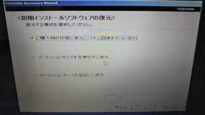 DSC 0115 400x225 TOSHIBA dynabook T451/46DRK 壊れたノートパソコンの修理