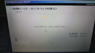 DSC 0118 400x225 TOSHIBA dynabook T451/46DRK 壊れたノートパソコンの修理