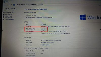 DSC 0126 400x225 【TOSHIBA dynabook T451】スピードアップのメンテナンス その3