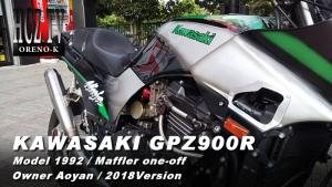 GPZ900R 015 300x169 KAWASAKI Ninja GPZ900R カワサキ 忍者 Model1992 カスタム ORENO K Owner:アオヤン(Aoyan) 2018Version