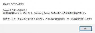 1101 02 400x139 Googleからのプレゼント「iphone」に騙されるところでした。【要注意】