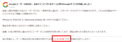 1101 03 400x140 Googleからのプレゼント「iphone」に騙されるところでした。【要注意】