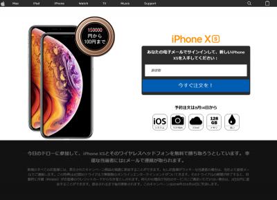 1101 400x289 Googleからのプレゼント「iphone」に騙されるところでした。【要注意】