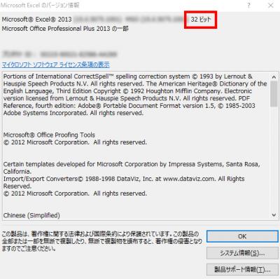 1118 01 400x398 Microsoft Office 2013 プロダクトキーの確認と変更方法