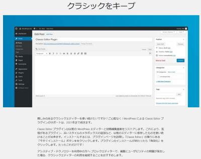 1212 01 400x317 ワードプレス(WordPress)5.0 新しくなったエディターの代替えに「Classic Editor」