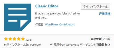 1212 02 400x169 WordPress 実装中プラグイン