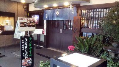 DSC 0049 400x225 浅草「やっこ」のうな重と、甘味処「梅園(うめぞの)本店」のおしるこ。