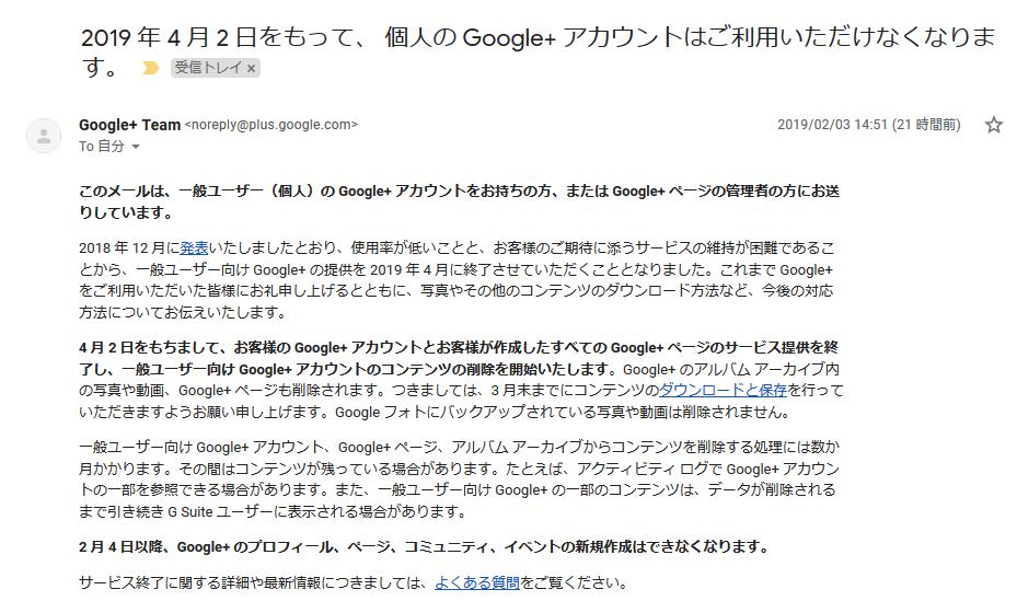 Google+(グーグルプラス)が2019年4月2日にサービスを終了する ...
