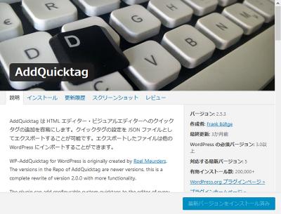 0205 01 400x305 よく使うhtmlタグをプラグイン「AddQuicktag」に登録してボタン化