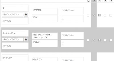0205 03 400x214 よく使うhtmlタグをプラグイン「AddQuicktag」に登録してボタン化