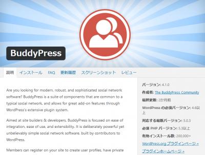 0206 01 400x303 BuddyPress 設定 備忘録【WordPress】プラグイン