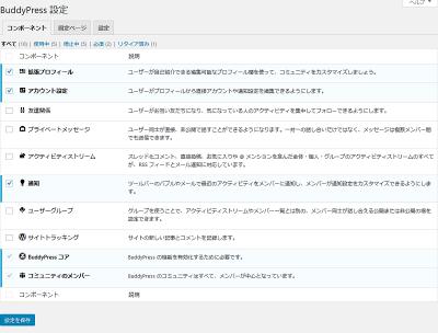 0208 01 400x304 BuddyPress 設定 備忘録【WordPress】プラグイン