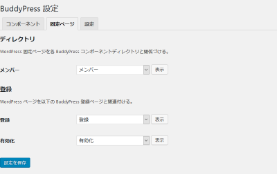 0208 02 400x252 BuddyPress 設定 備忘録【WordPress】プラグイン