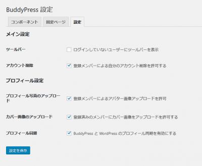 0208 03 400x329 BuddyPress 設定 備忘録【WordPress】プラグイン