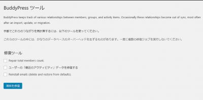 0208 05 400x197 BuddyPress 設定 備忘録【WordPress】プラグイン