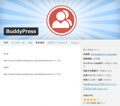 0211 01 400x354 BuddyPress【WordPress プラグイン】バージョン 4.1.0 アップデートレビュー