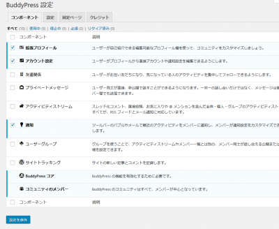 0211 03 400x328 BuddyPress【WordPress プラグイン】バージョン 4.1.0 アップデートレビュー