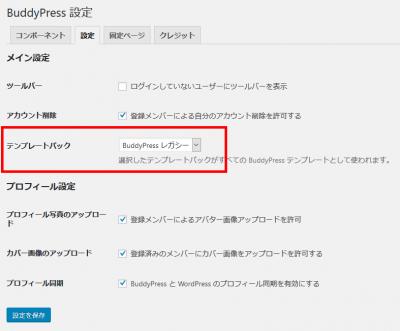 0211 05 400x331 BuddyPress【WordPress プラグイン】バージョン 4.1.0 アップデートレビュー