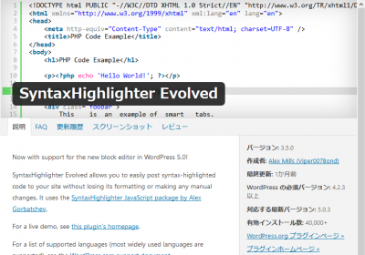03 01 400x280 SyntaxHighlighter Evolved 文字サイズを指定する方法
