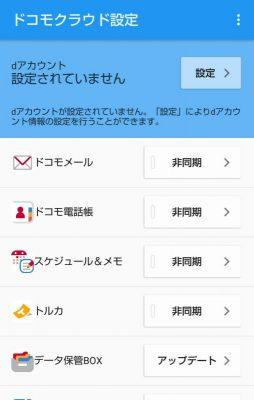 0522 02 254x400 補償サービスで届いたスマホの設定方法(ドコモ スマートフォン )