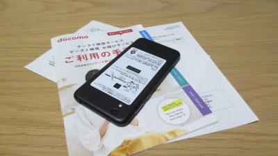 IMG 0333 400x225 補償サービスで届いたスマホの設定方法(ドコモ スマートフォン )