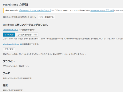 0605 400x300 WordPressの新しいバージョンに更新できません。対処方法