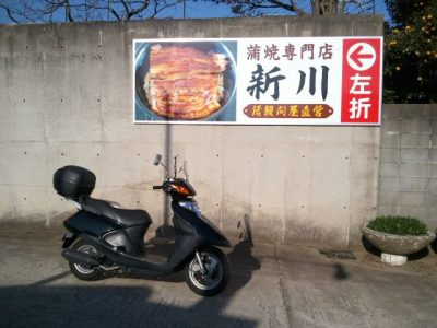 2013 1118 01 400x300 スペイシー100で初めてのツーリング 成田空港近くの「うなぎ屋 新川」まで