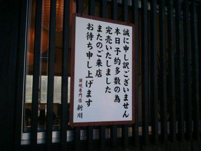 2013 1118 02 400x300 スペイシー100で初めてのツーリング 成田空港近くの「うなぎ屋 新川」まで