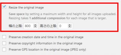 0719 02 400x182 Compress JPEG & PNG images【WordPressプラグイン】|画像圧縮の必須アイテム