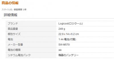 2019 0811 05 400x207 Logicool(ロジクール) SW M570 ワイヤレス トラックボール マウス