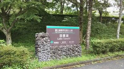 2019 0820 03 400x225 田貫湖キャンプ場 夏キャンプ2019 初日 バス釣り