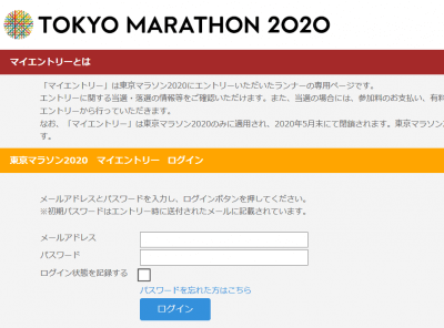 2019 0922 01 400x296 東京マラソン2020 一般エントリーの抽選結果