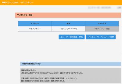2019 0922 02 400x275 東京マラソン2020 一般エントリーの抽選結果