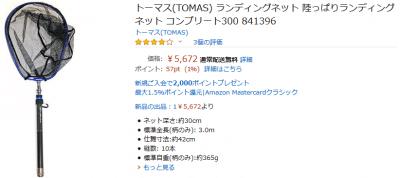 2019 0922 400x178 コスパのランディングネット バス釣り用に購入トーマス(TOMAS) コンプリート300