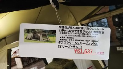 DSC 0042 400x225 モリパーク アウトドアヴィレッジ(昭島市)キャンプ用品の下見