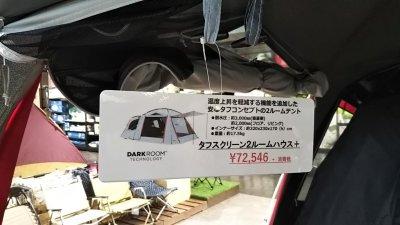 DSC 0044 400x225 モリパーク アウトドアヴィレッジ(昭島市)キャンプ用品の下見