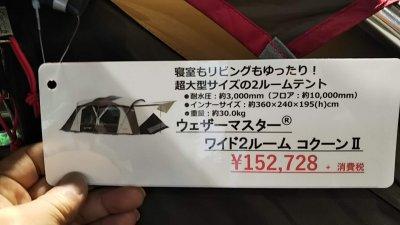 DSC 0046 400x225 モリパーク アウトドアヴィレッジ(昭島市)キャンプ用品の下見