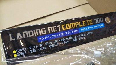 DSC 0050 1 400x225 コスパのランディングネット バス釣り用に購入トーマス(TOMAS) コンプリート300