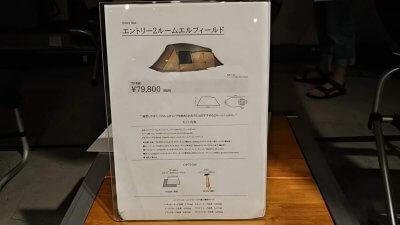 DSC 0053 400x225 モリパーク アウトドアヴィレッジ(昭島市)キャンプ用品の下見