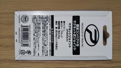 DSC 0070 400x225 コスパのランディングネット バス釣り用に購入トーマス(TOMAS) コンプリート300