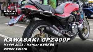 fc6927a4cd7fc6f068de9eb5d3ae4aff 1 300x169 KAWASAKI GPZ400F Model2008 CUSTOM|カワサキ カスタム|ORENO K Owner:Satoru(サトル)