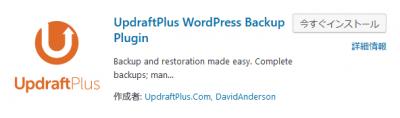 1003 03 400x118 バックアップ方法(プラグイン)を【BackWPup】から【UpdraftPlus】に移行