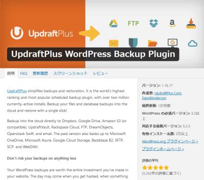 1013 02 400x352 バックアップ方法(プラグイン)を【BackWPup】から【UpdraftPlus】に移行