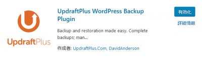 1013 04 400x118 バックアップ方法(プラグイン)を【BackWPup】から【UpdraftPlus】に移行